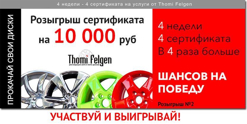 Второй розыгрыш сертификата на 10 000 рублей от компании Thomi Felgen