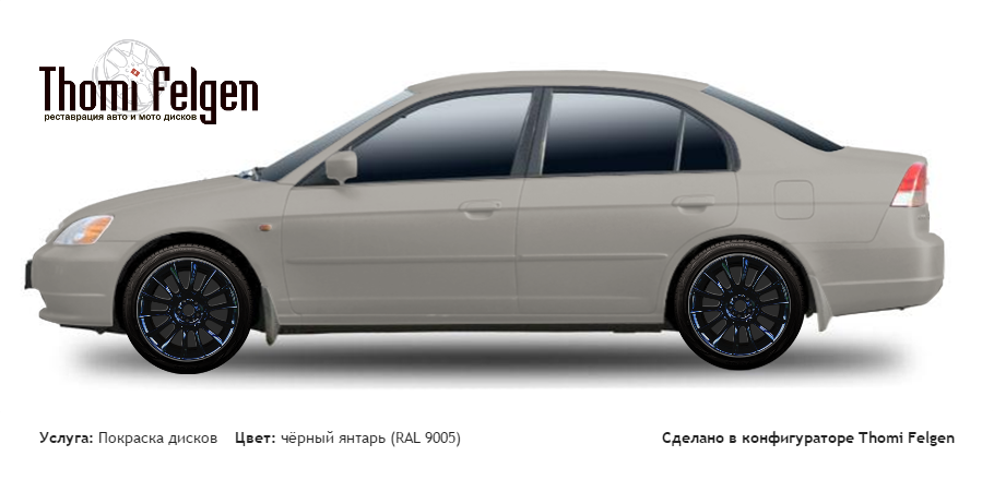 Honda Civic Sedan 2001-2005 покраска дисков от BMW 7 серии цвет чёрный янтарь (RAL 9005)