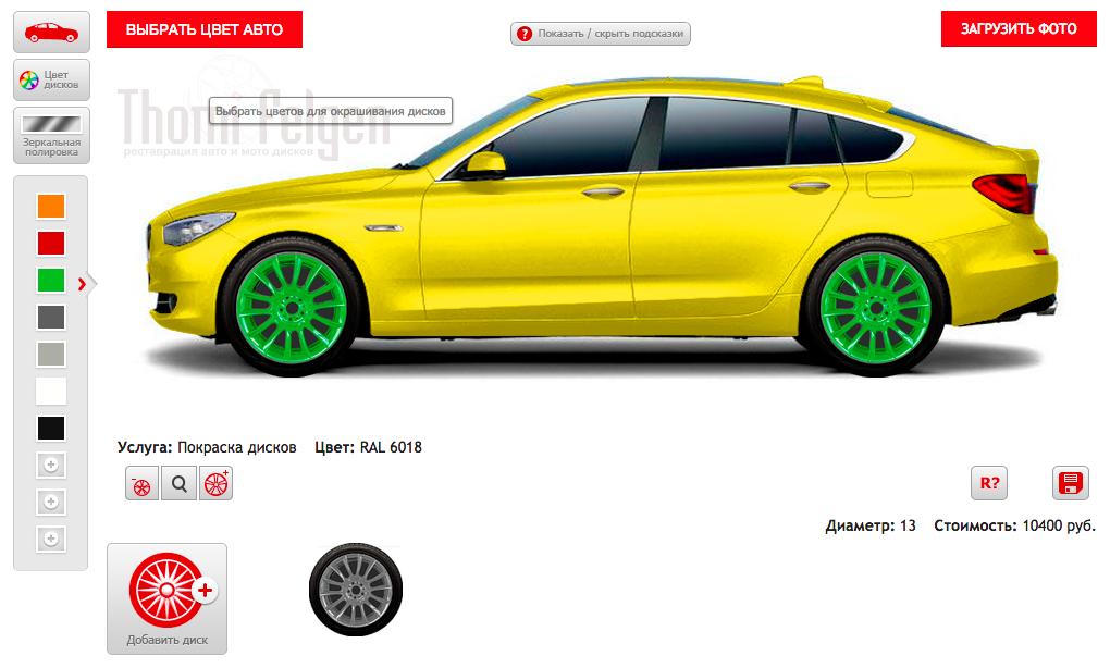 Подбор цвета машины онлайн